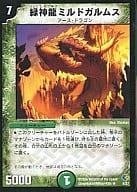 8 [R] : 緑神龍ミルドガルムス