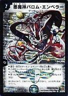 S1/S5/Y6 [SR] : 悪魔神バロム・エンペラー