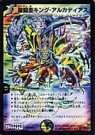 S3/S5/S5/Y6 [SR] : 聖鎧亜キング・アルカディアス