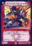 2 [-] : ガトリング・フォース・ドラゴン