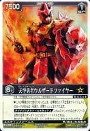 RS-344 [SR] : 天空勇者ウルザードファイヤー