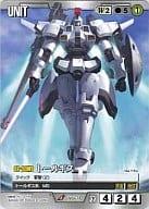 VU-010 [U] : トールギス