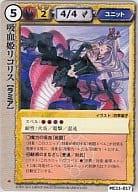 MC11-017 [極稀] : 吸血姫リコリス