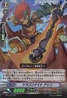 BT 01/014 [RR]: Dragon Knight Alif