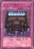 DL4-117[R]:王宮のお触れ