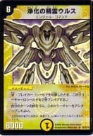 S2/S10 [SR] : 浄化の精霊ウルス