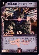 S5/S10 [SR] : 混沌の獅子デスライガー