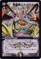 S5/S10 [SR] : 悪魔神ドルバロム