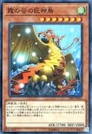 19SP-JP501[N]:霞の谷の巨神鳥