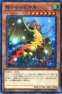 19SP-JP501[SR]:霞の谷の巨神鳥