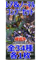 ◇遊戯王OCG デュエルモンスターズ コレクターズパック2019-革命の決闘者編- レア&ノーマルコンプリートセット
