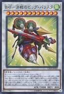 CP19-JP042 [Super Rare]: Big ・ barista of B ・ F-decisive battle