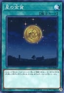 CP19-JP003 [Normal]: Gold of Star