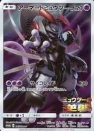 365 / SM-P [P]: (Kira) Armored Miu