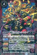 BSC34-X01 [X] : 創龍皇ジェネレイター・ジークフリード