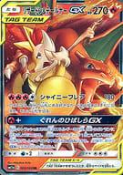 008/064 [RR]: (Kira) Lizardon & Taelner GX