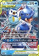 016/064 [RR]: (Kira) Camex & Poccama GX