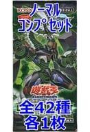 ◇遊戯王OCG デュエルモンスターズ カオス・インパクト ノーマルコンプリートセット