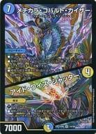 24/98 [VR] : メヂカラ・コバルト・カイザー/アイド・ワイズ・シャッター