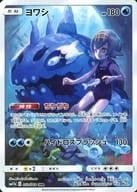 053/049 [CHR]: (Kira) Yosashi