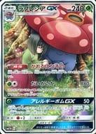 062/049 [Super Rare]: (Kira) Rafflesia GX