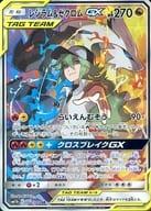 064/049 [Super Rare]: (Kira) Reshiram & Zekrom GX