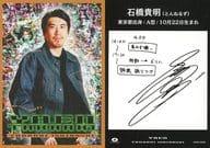 野猿/石橋貴明/CD「Be cool!」(AVDD-20298)初回限定盤封入特典トレーディングカード