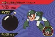 51 [ノーマル] : ロックマン【ハイパーボム】