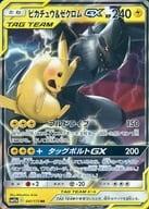 041/173 [RR]: (Kira) Pikachu & Zekrom GX