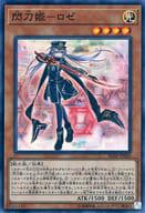 IGAS-JP020 [Super Rare]: Sentohime-Rose
