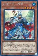 IGAS-JP008[シク]:戦華の仲-孫謀