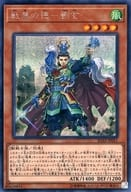IGAS-JP011[シク]:戦華の徳-劉玄