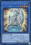 IGAS-JP035[シク]:メガリス・オフィエル