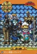 5 [プリズム] : マシン帝国・バラノイア