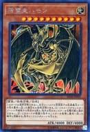 SD38-JPP02 [シク] : 降雷皇ハモン