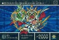 223 [リバースプリズム] : 騎士シャインガンダム/超光騎士バトルシャイン(※裏紙なし)