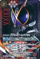 CB12-X01[X]:仮面ライダーカイザ [2](SECRET)