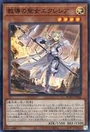 ROTD-JP005[SR]:教導の聖女エクレシア
