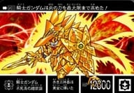 SP011 [ノーマル] : 騎士ガンダム 不死鳥の鎧装備