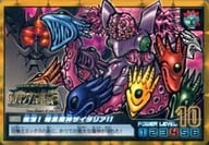 UB020 [プリズム] : 復活! 暗黒魔神ザイダリア!!