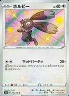 296/190[S]:(キラ)ホルビー