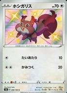 298/190[S]:(キラ)ホシガリス