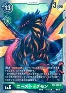 BT4-062[SR]:ニーズヘッグモン