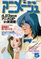 1983.5-vol.059- [ノーマル] : マクシミリアン・ジーナス/ミリア・ファリーナ