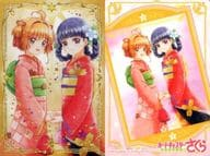 No.24 [-] : 桜&知世