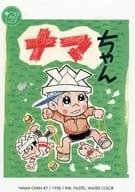 113[レギュラーカード]:ナマちゃん #2