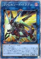 PAC1-JP029[プリズマティックシークレットレア]:ヴァレルソード・ドラゴン