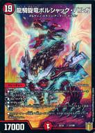 1/100:龍騎旋竜ボルシャック・バルガ