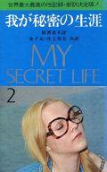 我が秘密の生涯 2 / 金子元/井上秀夫