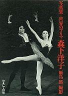 世界のプリマ 森下洋子写真集
